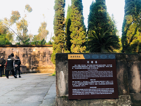 刘湘之墓旅游景点攻略图