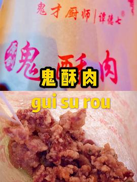 鬼酥肉(解放碑总店)旅游景点攻略图