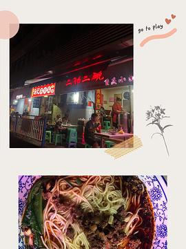 重庆好吃街旅游景点攻略图