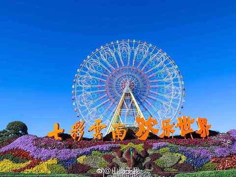 七彩云南欢乐世界旅游景点图片