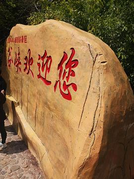虎谷峡风景区旅游景点攻略图