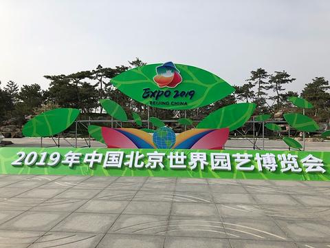 2019北京世界园艺博览会旅游景点图片