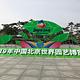 2019北京世界园艺博览会