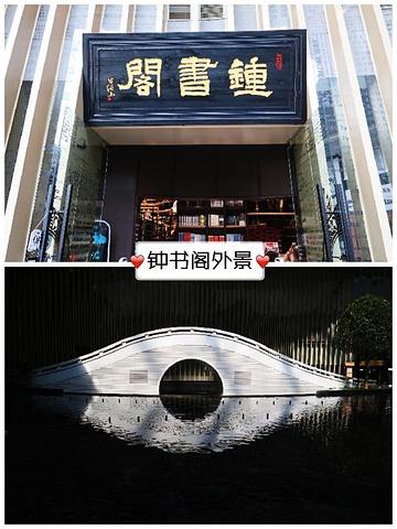 """""""【北京书店】🌺最美书店🌺钟书阁➡️阁楼之上,别有洞天🎆_北京""""的评论图片"""
