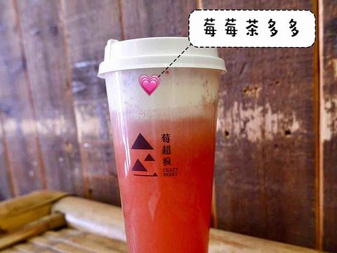 莓超疯(西街红砖天台店)旅游景点图片