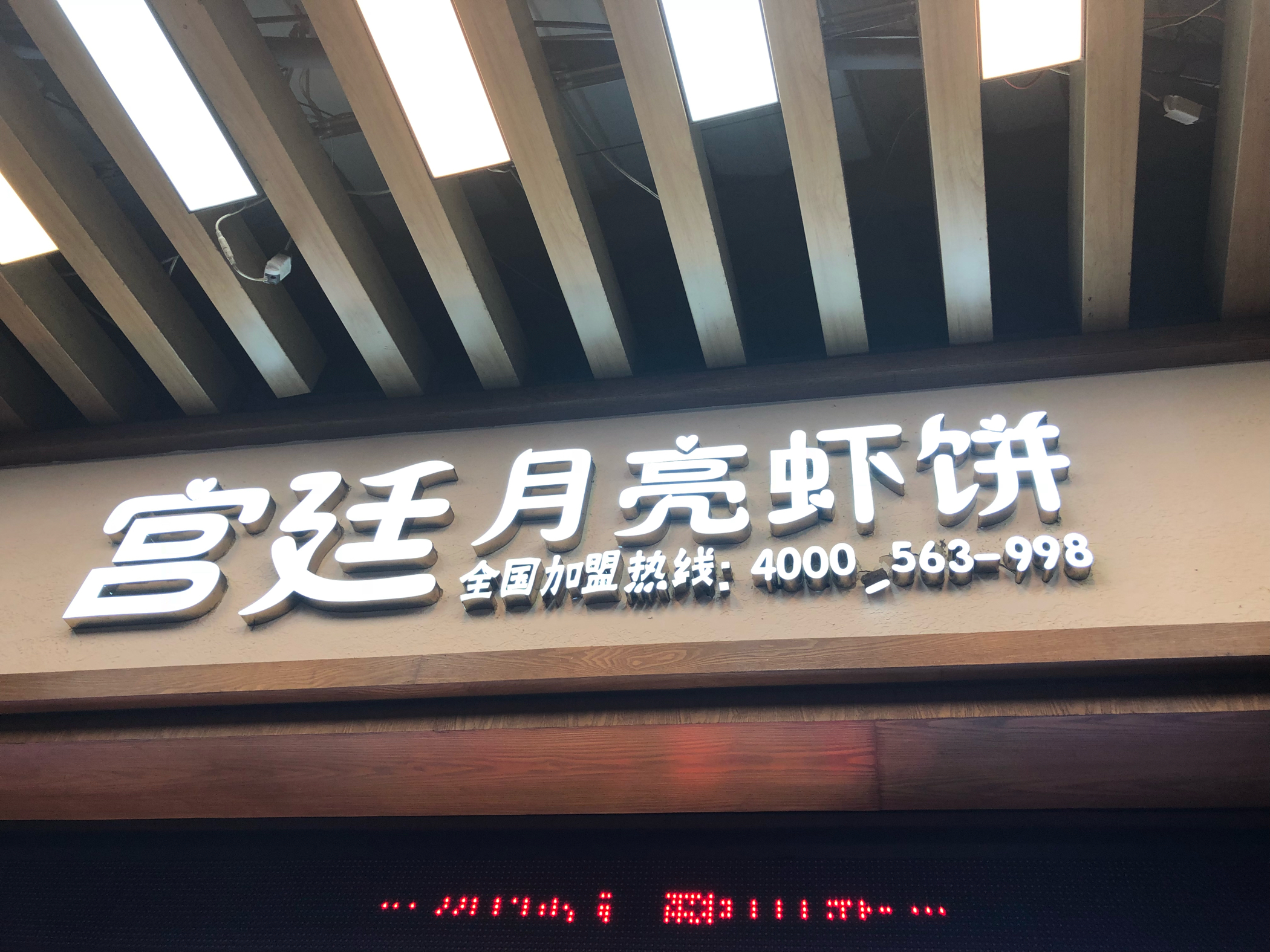宫廷月亮虾饼(中山路总店)