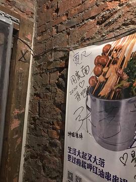 文和友老长沙油炸社(太平街店)旅游景点攻略图