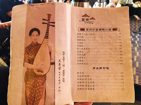 琵琶语评弹艺术馆旅游景点图片