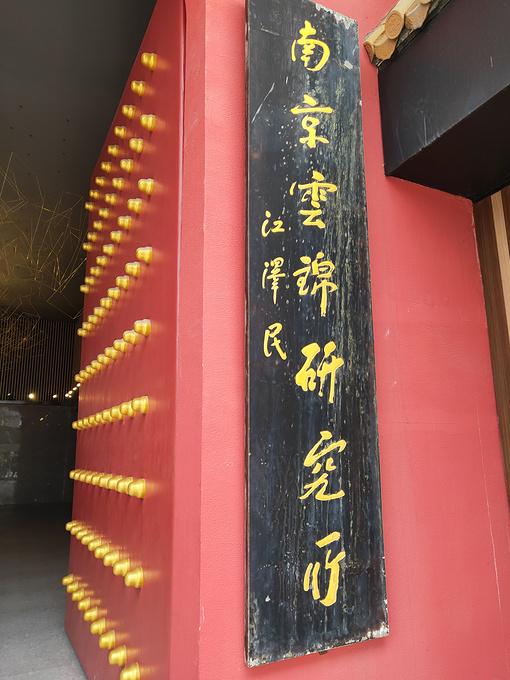 南京云锦博物馆图片