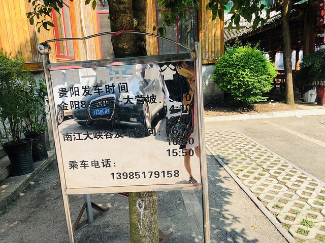 """""""_南江大峡谷""""的评论图片"""