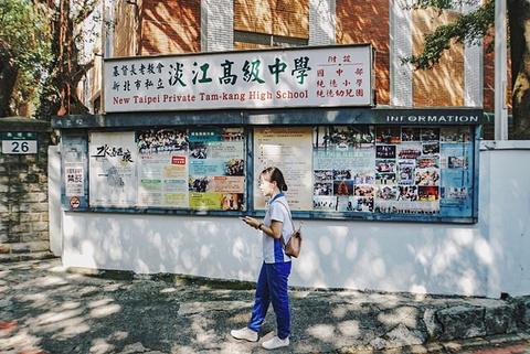 淡江中学旅游景点攻略图