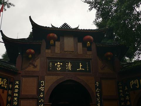上清宫旅游景点图片