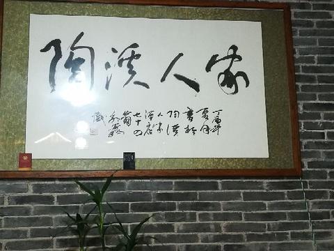 陶溪人家旅游景点图片