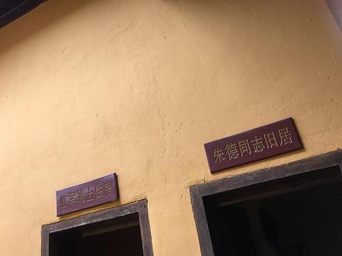 大井毛泽东同志旧居旅游景点攻略图