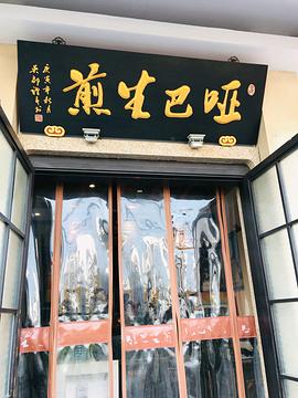 哑巴生煎(临顿路店)旅游景点攻略图