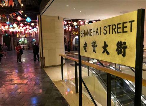 1192弄老上海风情街旅游景点图片