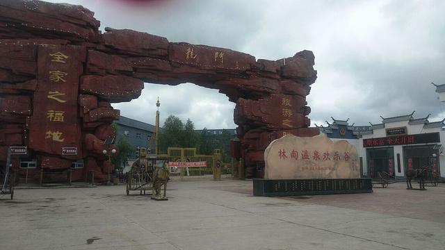 林甸温泉旅游景点图片