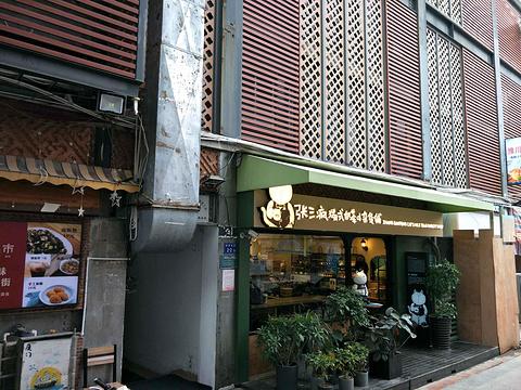 张三疯猫式奶茶&杂货铺(曾厝垵1店)旅游景点图片