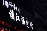 镇江汤包店