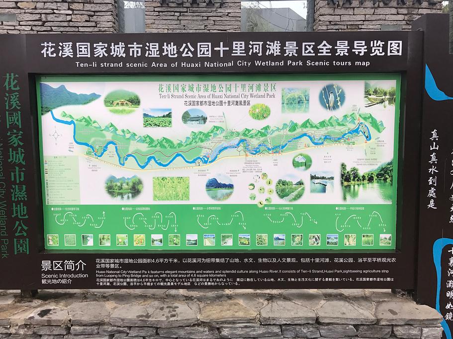 花溪国家城市湿地公园十里河滩景区旅游导图