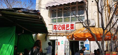 陈记锅巴菜(五大道店)旅游景点攻略图