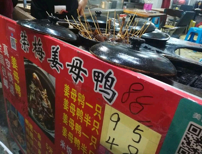 荣梅卤味·姜母鸭图片