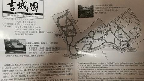 吉城园旅游景点攻略图
