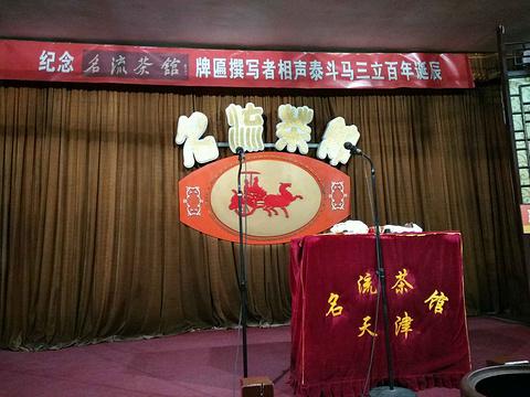 名流茶馆(新华路店)旅游景点图片
