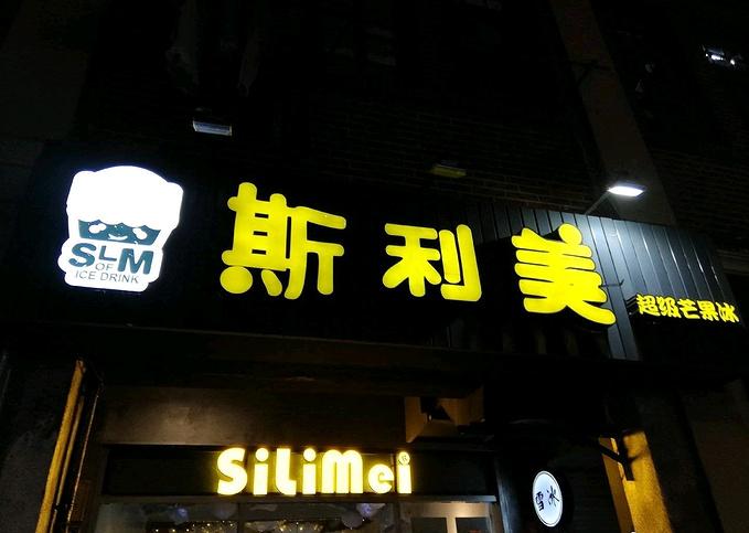 斯利美冰品店图片