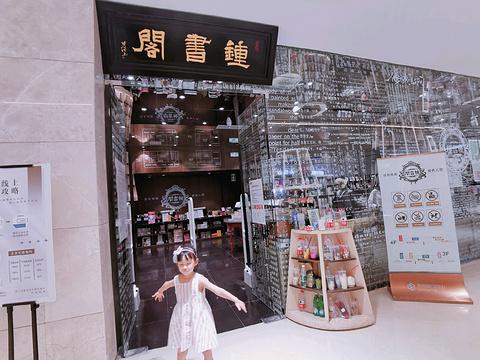 钟书阁(重庆店)旅游景点攻略图