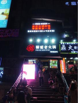 珮姐老火锅(较场口店)旅游景点攻略图