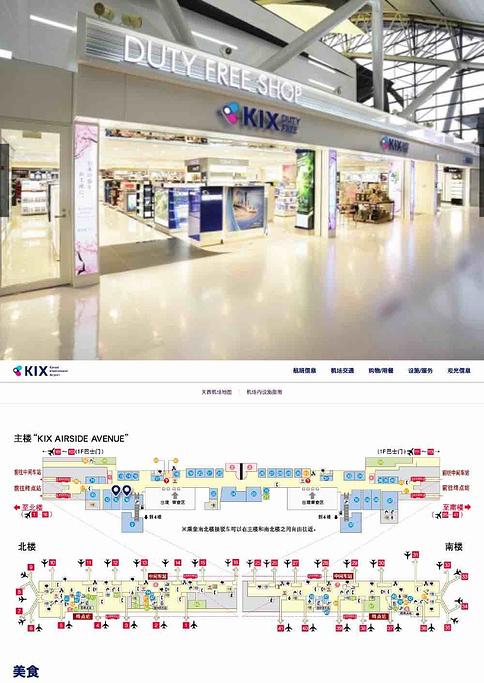 关西国际机场免税店旅游导图