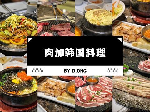肉加韩国料理(金茂湾店)旅游景点攻略图