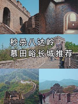 慕田峪长城旅游景点攻略图