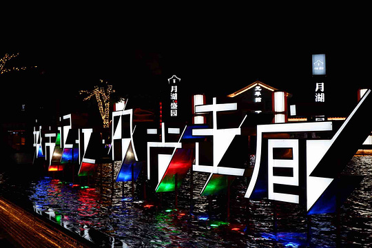 月湖·盛园旅游景点图片