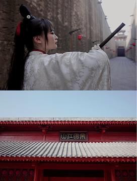 秦王宫景区旅游景点攻略图