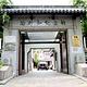 陶行知纪念馆