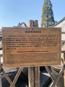 叙昌酱园旅游景点攻略图