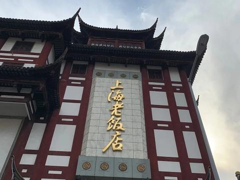 上海老饭店(豫园店)旅游景点攻略图