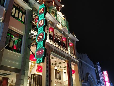 陶陶居酒家(第十甫路总店)旅游景点攻略图