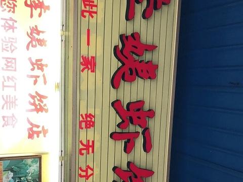 李姨虾饼店旅游景点攻略图