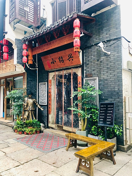 小绍兴菜馆