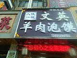 文英羊肉泡馍(华阴总店)