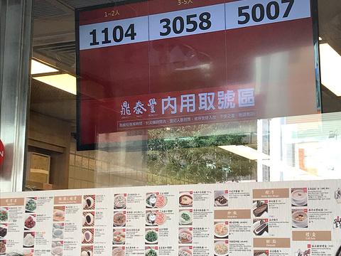 鼎泰丰(信义店)旅游景点图片