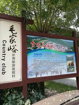 毛家峪印象水城旅游景点攻略图