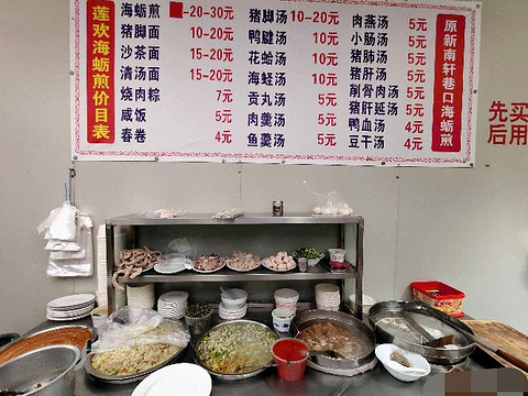 莲欢海蛎煎旅游景点攻略图