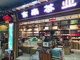 东南茶业(青古城店)