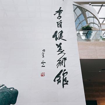 李自健美术馆旅游景点攻略图