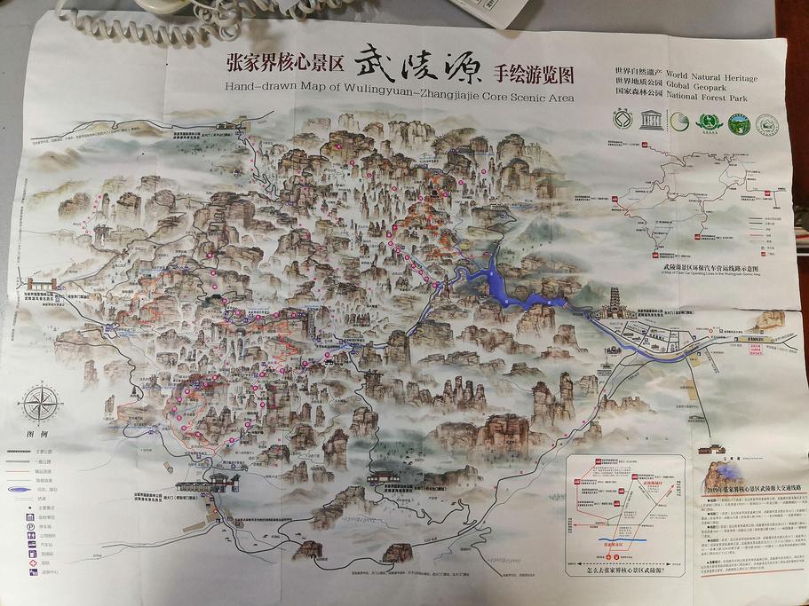 张家界国家森林公园旅游导图
