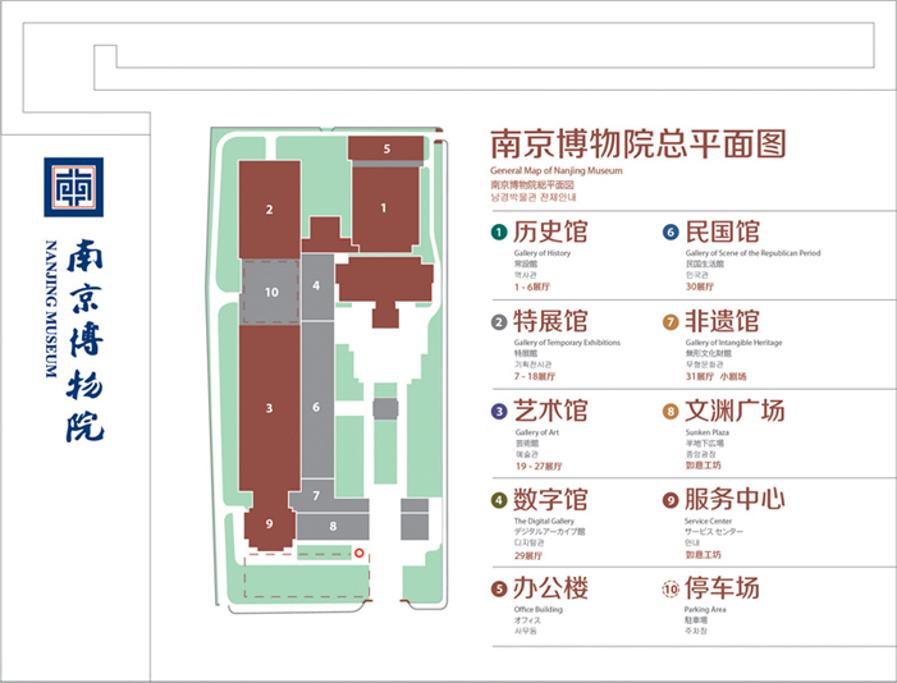 南京博物院旅游导图